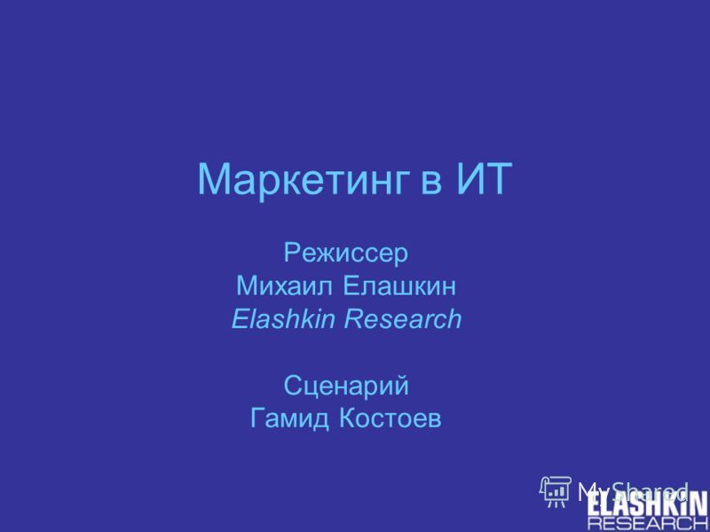 Маркетинг в ИТ Режиссер Михаил Елашкин Elashkin Research Сценарий Гамид Костоев