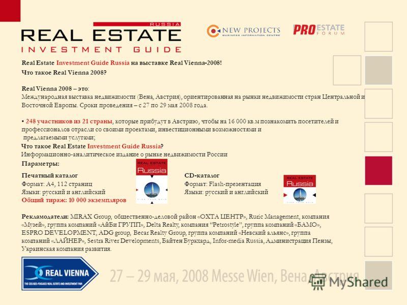Что такое Real Estate Investment Guide Russia? Информационно-аналитическое издание о рынке недвижимости России Real Estate Investment Guide Russia на выставке Real Vienna-2008! Что такое Real Vienna 2008? Real Vienna 2008 – это: Международная выставк