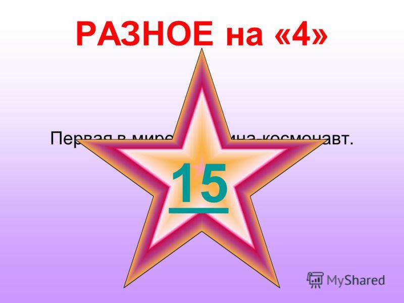 РАЗНОЕ на «3» Назовите русского ученого, основоположника космонавтики. 1 15