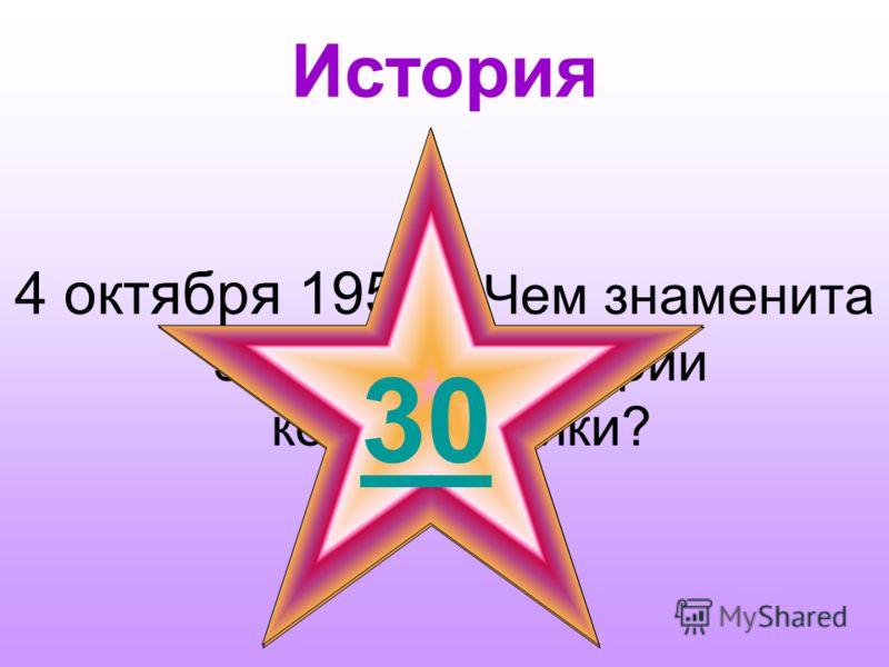 РАЗНОЕ на «5» Как называются русский и американские космические корабли многоразового использования? 1 15