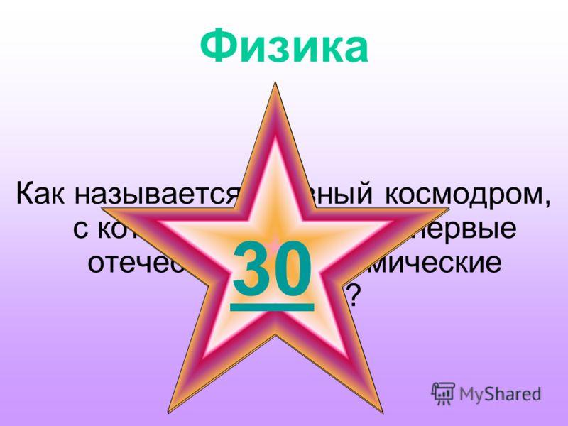 Математика Сколько длился космический полет Ю.А. Гагарина? 1 30