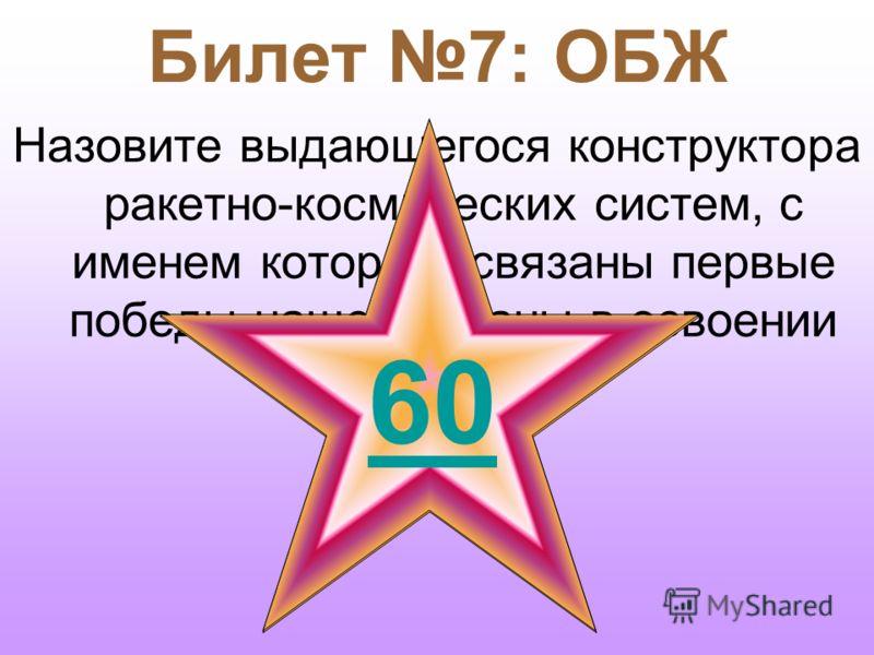 Билет 6: география В каком районе ЧР находится Музей космонавтики в честь А.Г. Николаева 1 60