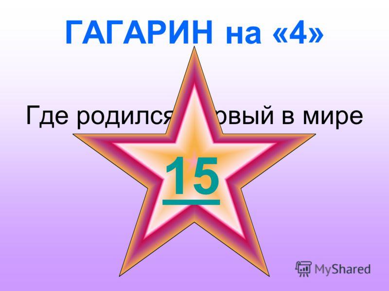 ГАГАРИНна «3» Какая была первая профессия у Юрия Гагарина?. 1 15