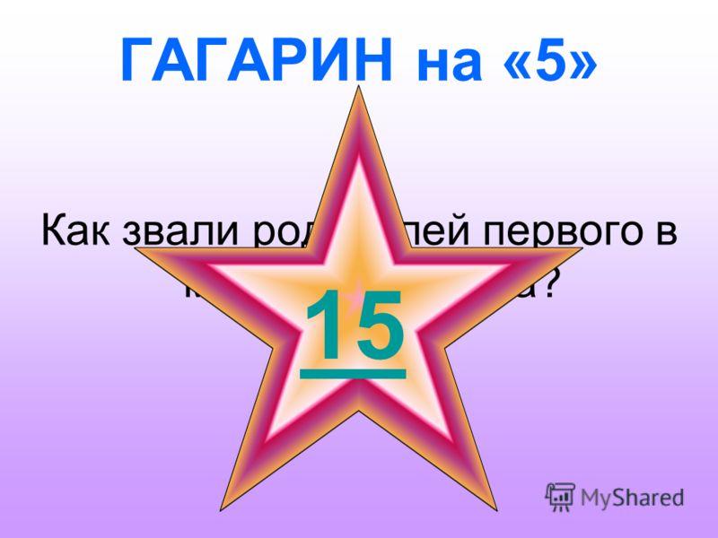 ГАГАРИН на «4» Где родился первый в мире космонавт? 1 15
