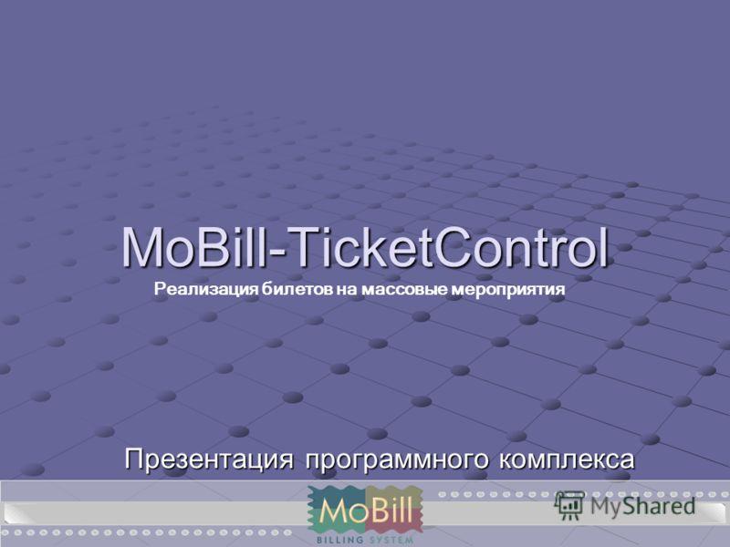 MoBill-TicketControl Презентация программного комплекса Реализация билетов на массовые мероприятия