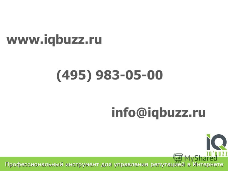 Профессиональный инструмент для управления репутацией в Интернете www.iqbuzz.ru (495) 983-05-00 info@iqbuzz.ru