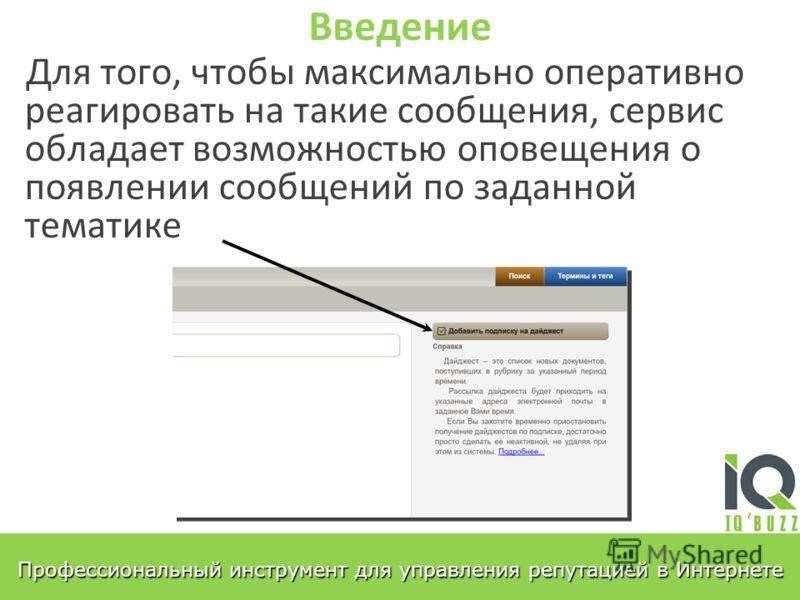 Для того, чтобы максимально оперативно реагировать на такие сообщения, сервис обладает возможностью оповещения о появлении сообщений по заданной тематике Введение Профессиональный инструмент для управления репутацией в Интернете
