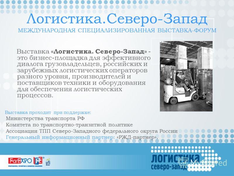 Выставка «Логистика. Северо-Запад» - это бизнес-площадка для эффективного диалога грузовладельцев, российских и зарубежных логистических операторов разного уровня, производителей и поставщиков техники и оборудования для обеспечения логистических проц