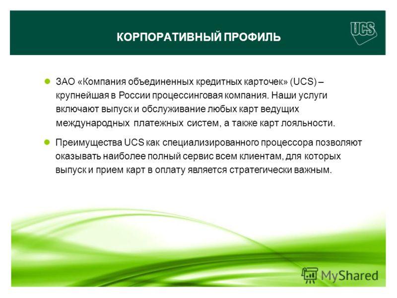 www.ucs.su (495) 956 4806, 234 1829 Компания объединенных кредитных карточек