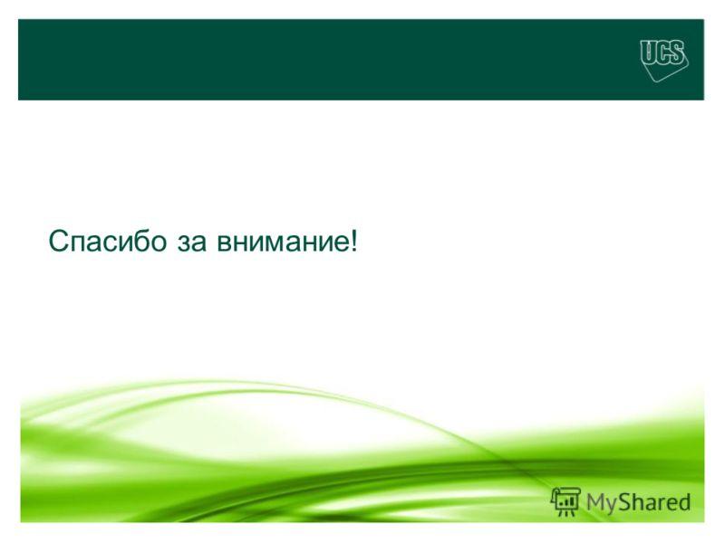 www.ucs.su (495) 956 4806, 234 1829 РЕГИОНАЛЬНАЯ ПОДДЕРЖКА ПРОГРАММЫ КОМПАНИЯ готова оперативно распространить программу ПОДАРОЧНАЯ КАРТА в любую точку России. Наши филиалы: Saint Petersburg Sochi Nizhny Novgorod Samara Kazan Volgograd Rostov-on-Don