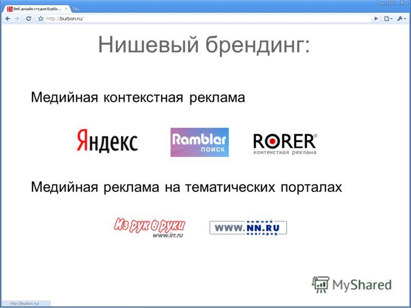 Нишевый брендинг: Медийная контекстная реклама Медийная реклама на тематических порталах