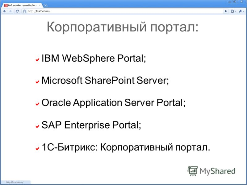 IBM WebSphere Portal; Microsoft SharePoint Server; Oracle Application Server Portal; SAP Enterprise Portal; 1С-Битрикс: Корпоративный портал.