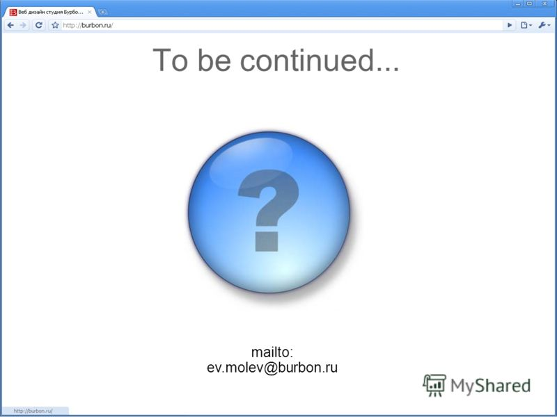 To be continued... mailto: ev.molev@burbon.ru