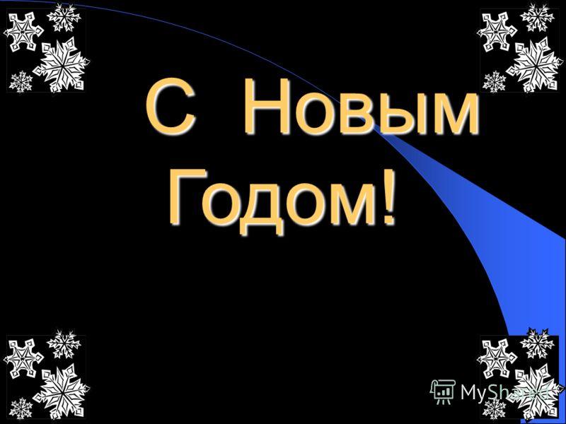 С Новым Годом! С Новым Годом!