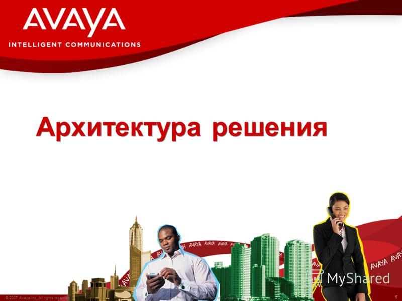 5 © 2007 Avaya Inc. All rights reserved. Avaya – Proprietary & Confidential. Under NDA Архитектура решения