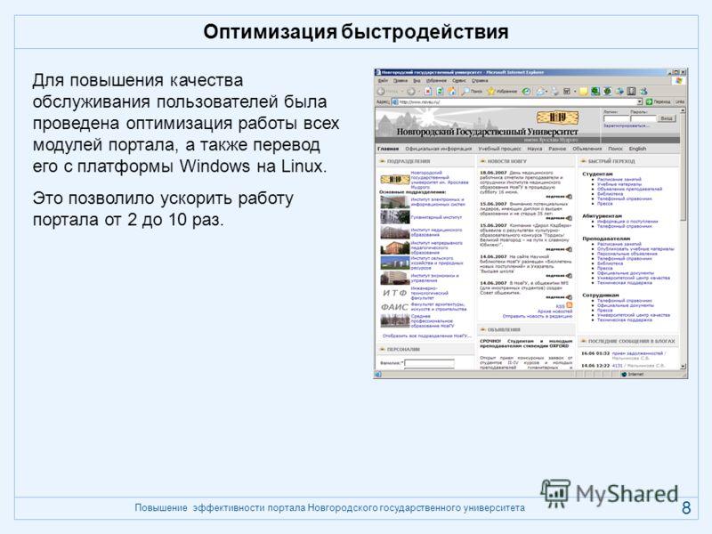 Повышение эффективности портала Новгородского государственного университета 8 Оптимизация быстродействия Для повышения качества обслуживания пользователей была проведена оптимизация работы всех модулей портала, а также перевод его с платформы Windows