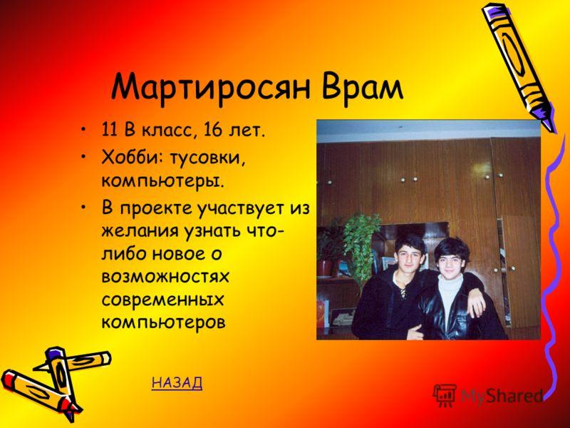 Коваленко Иван НАЗАД 2 Б класс, 8 лет Хобби: английский язык, тэквондо, чтение В проекте участвует из желания помочь друзьям