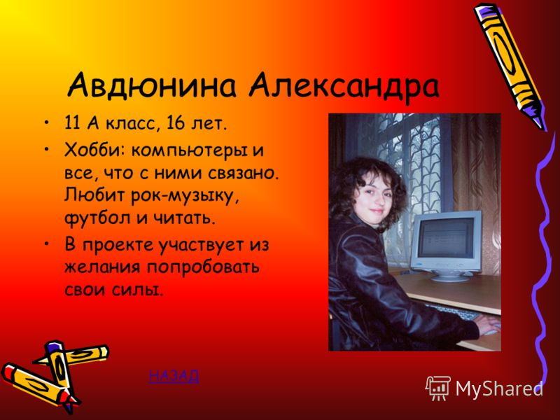 Геворкян Гарри НАЗАД 11 В класс, 15 лет. Хобби: музыка, компьютеры,. Участвует в проекте из желания проверить свои знания и возможности в области компьютерных технологий