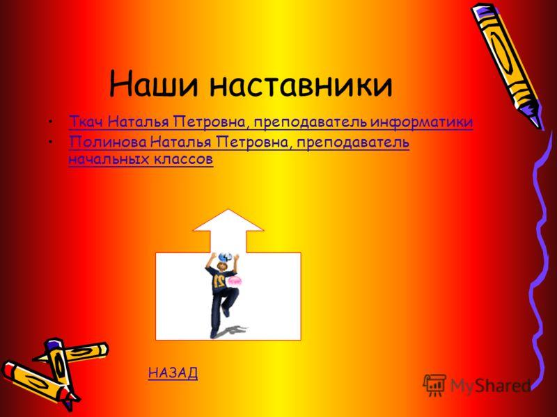Авдюнина Александра НАЗАД 11 А класс, 16 лет. Хобби: компьютеры и все, что с ними связано. Любит рок-музыку, футбол и читать. В проекте участвует из желания попробовать свои силы.