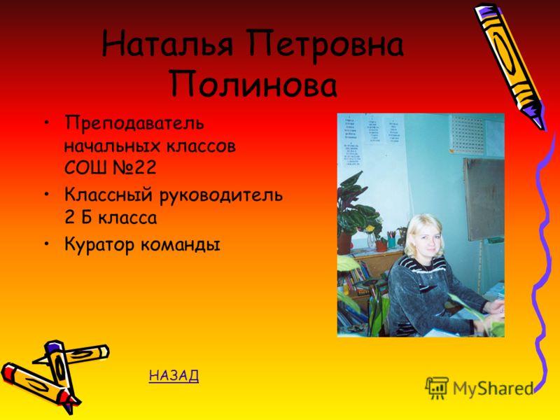 Наталья Петровна Ткач НАЗАД Преподаватель информатики СОШ 22 Наталье Петровне принадлежит идея названия команды – «Прометей». Информатика –один из наших самых любимых уроков!