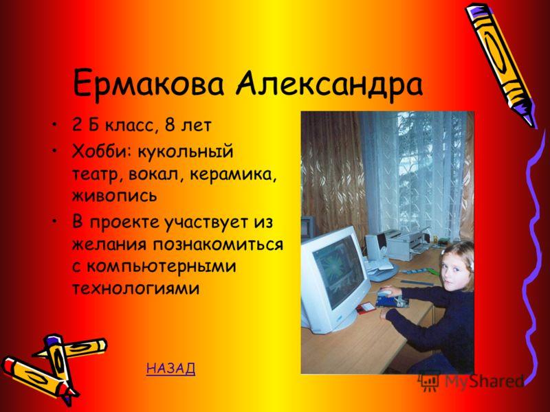 Лось Вероника НАЗАД 2 Б класс, 8 лет Хобби: дизайн, вязание В проекте участвует из желания помочь старшим товарищам