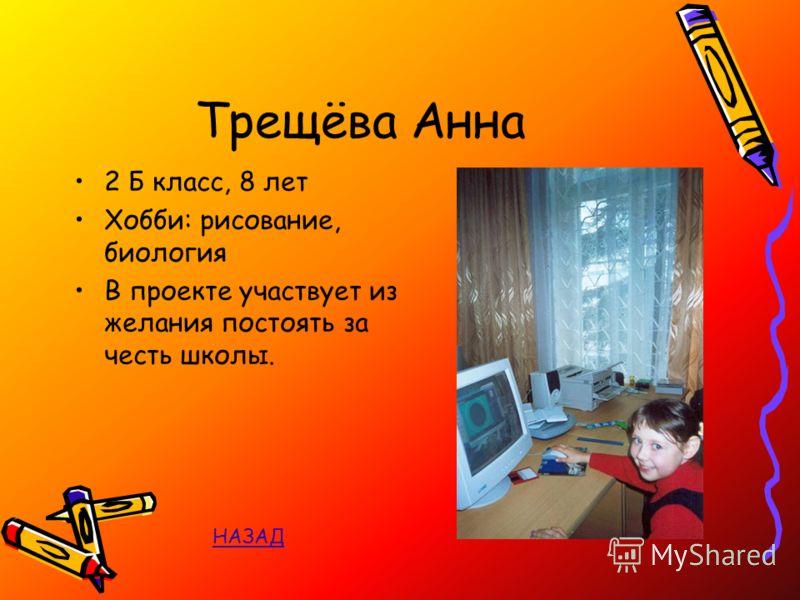 Ермакова Александра НАЗАД 2 Б класс, 8 лет Хобби: кукольный театр, вокал, керамика, живопись В проекте участвует из желания познакомиться с компьютерными технологиями