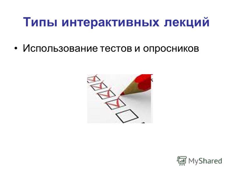 Типы интерактивных лекций Использование тестов и опросников