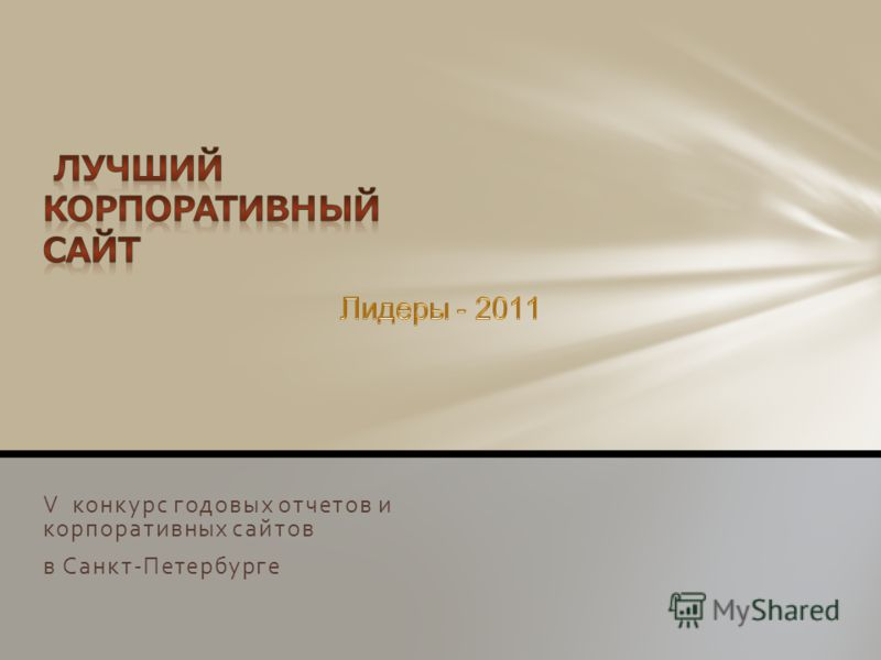 V конкурс годовых отчетов и корпоративных сайтов в Санкт-Петербурге