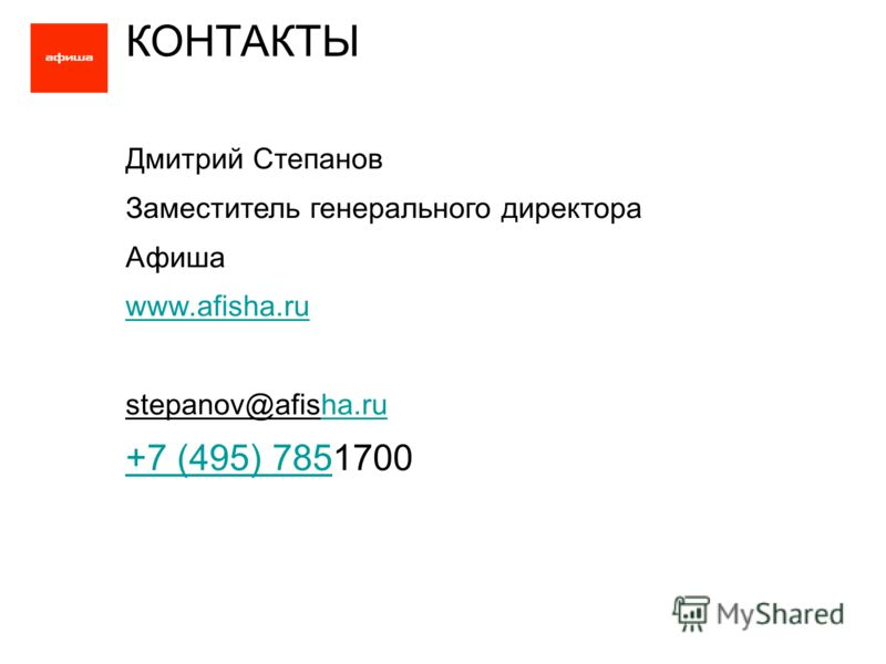 КОНТАКТЫ Дмитрий Степанов Заместитель генерального директора Афиша www.afisha.ru stepanov@afisha.ruha.ru +7 (495) 785+7 (495) 7851700