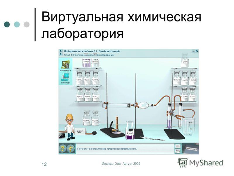 Йошкар-Ола Август 2005 12 Виртуальная химическая лаборатория