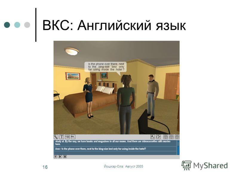 Йошкар-Ола Август 2005 16 ВКС: Английский язык