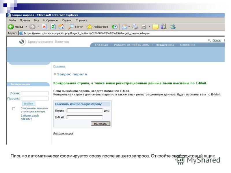 Письмо автоматически формируется сразу после вашего запроса. Откройте свой почтовый ящик.
