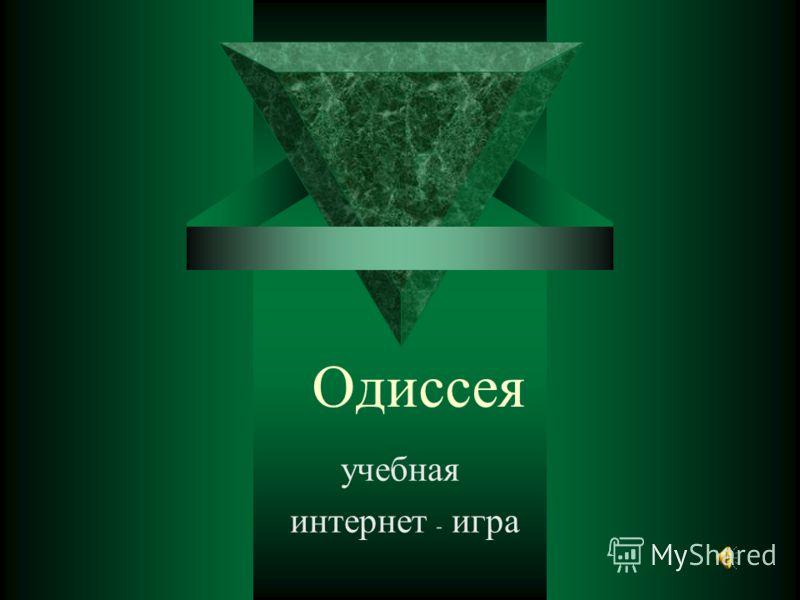 Одиссея учебная интернет - игра