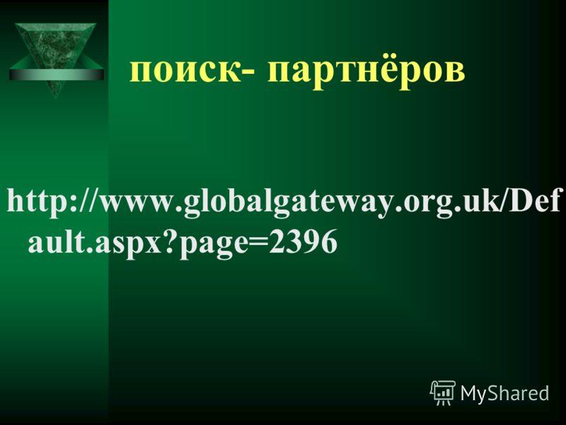 поиск- партнёров http://www.globalgateway.org.uk/Def ault.aspx?page=2396