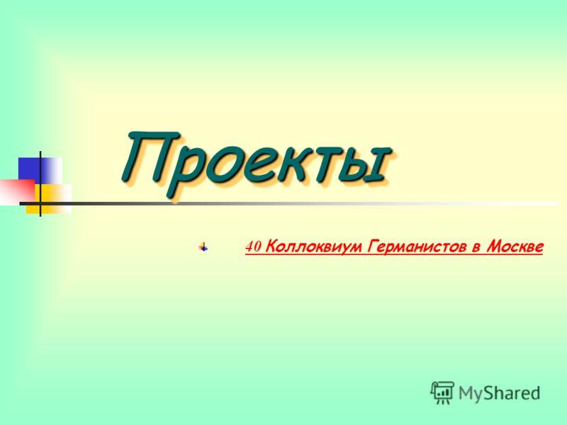 ПроектыПроекты 40 Коллоквиум Германистов в Москве 40 Коллоквиум Германистов в Москве