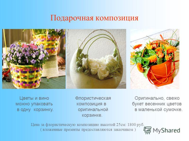 Подарочная композиция Флористическая композиция в оригинальной корзинке. Оригинально, свежо букет весенних цветов в маленькой сумочке. Цветы и вино можно упаковать в одну корзинку. Цена за флористическую композицию высотой 25см: 1800 руб. ( вложенные