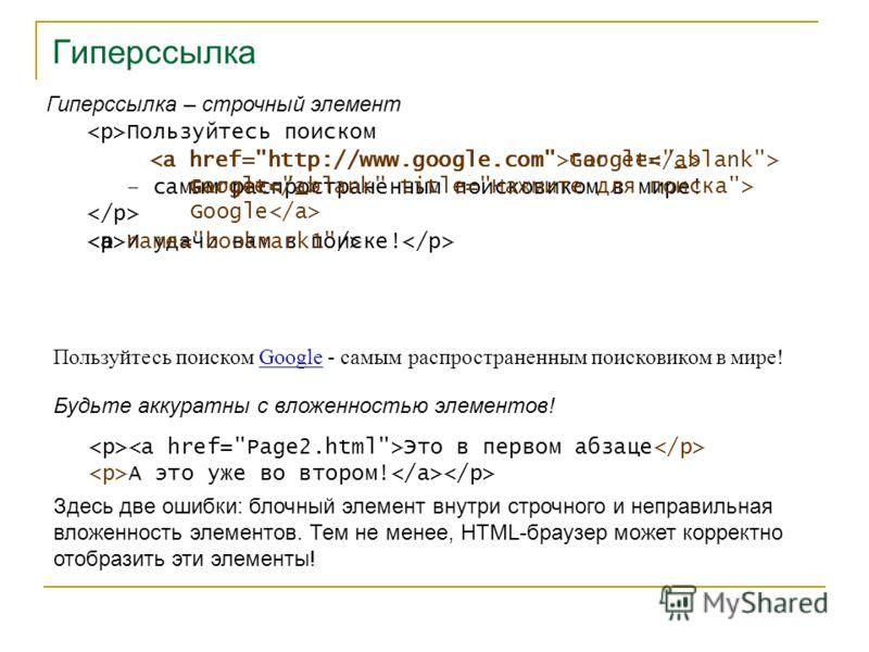 Гиперссылка Пользуйтесь поиском Гиперссылка – строчный элемент Пользуйтесь поиском Google - самым распространенным поисковиком в мире!Google И удачи вам в поиске! Google – самым распространенным поисковиком в мире! Google  Google Будьте аккуратны с в