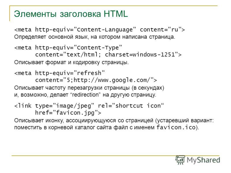 Элементы заголовка HTML Описывает формат и кодировку страницы.  Определяет основной язык, на котором написана страница. Описывает частоту перезагрузки страницы (в секундах) и, возможно, делает redirection на другую страницу.  Описывает иконку, ассоци