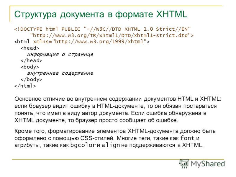 Структура документа в формате XHTML  информация о странице внутреннее содержание Основное отличие во внутреннем содержании документов HTML и XHTML: если браузер видит ошибку в HTML-документе, то он обязан постараться понять, что имел в виду автор док