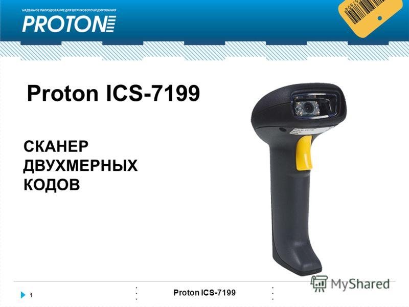1 Proton ICS-7199 СКАНЕР ДВУХМЕРНЫХ КОДОВ