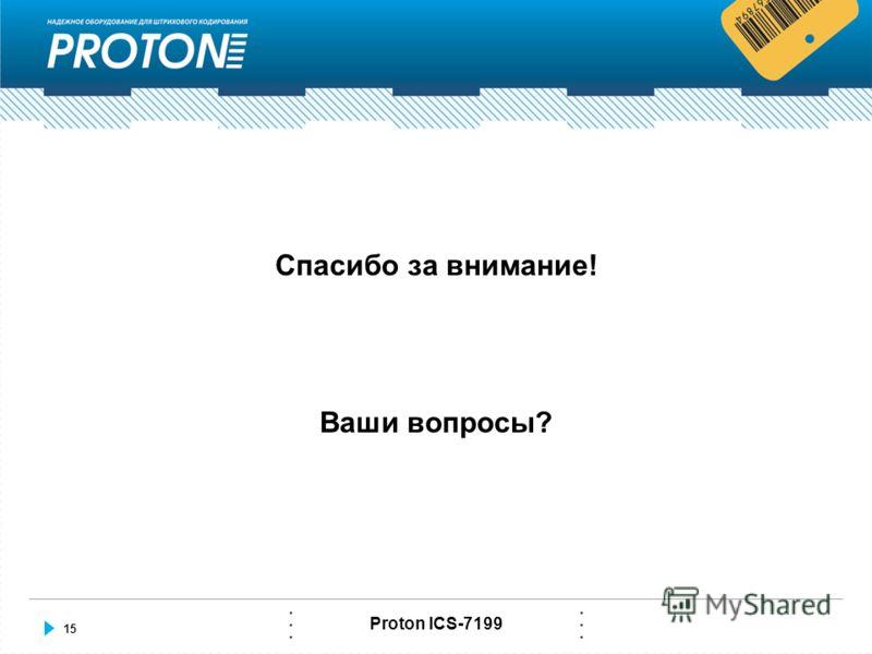 15 Proton ICS-7199 Спасибо за внимание! Ваши вопросы?