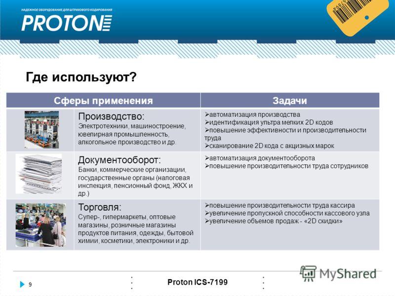 9 Proton ICS-7199 Где используют? Сферы примененияЗадачи Производство: Электротехники, машиностроение, ювелирная промышленность, алкогольное производство и др. автоматизация производства идентификация ультра мелких 2D кодов повышение эффективности и
