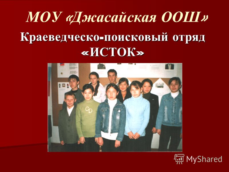 МОУ « Джасайская О ОШ » Краеведческо-поисковый отряд «ИСТОК»