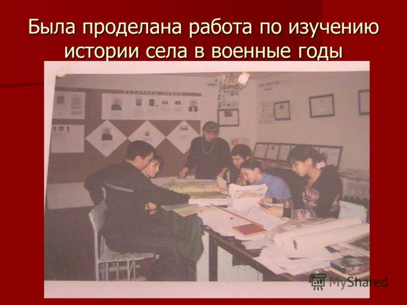 Была проделана работа по изучению истории села в военные годы