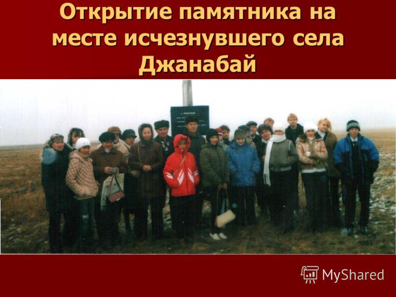 Открытие памятника на месте исчезнувшего села Джанабай