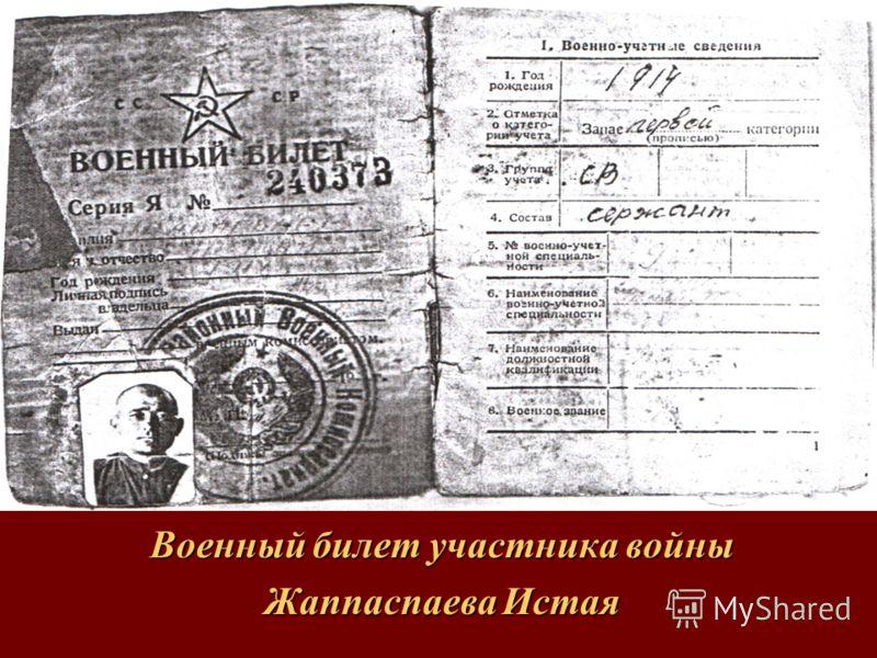 Военный билет участника войны Жаппаспаева Истая