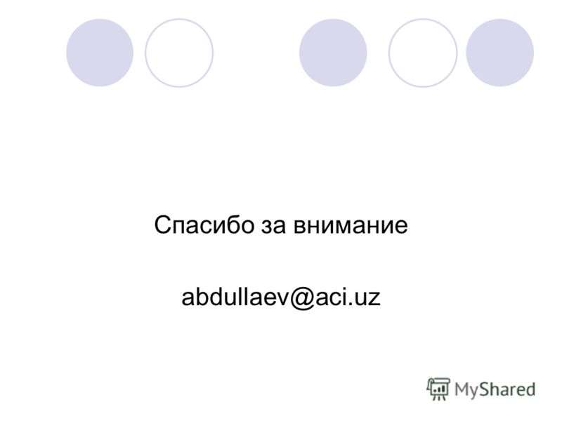 Спасибо за внимание abdullaev@aci.uz