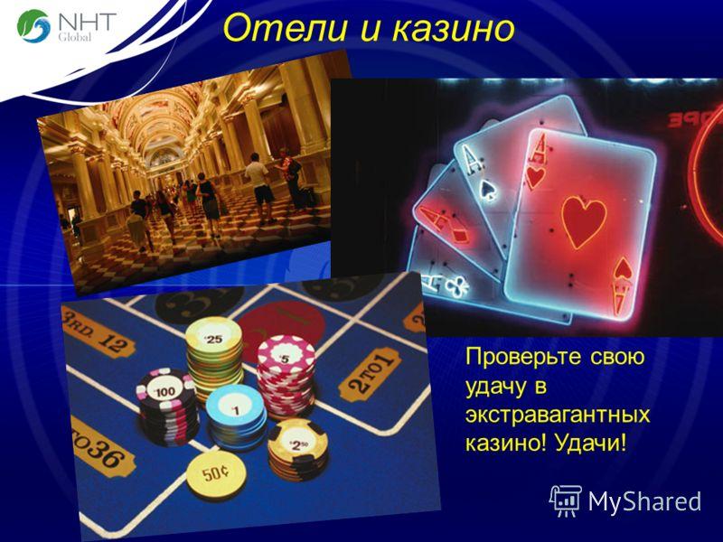 Отели и казино Проверьте свою удачу в экстравагантных казино! Удачи!