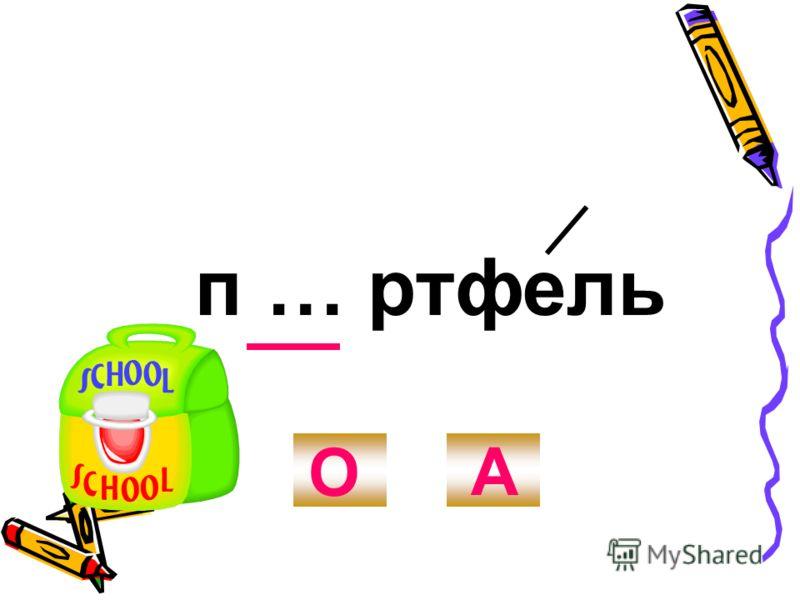 п … ртфель А О