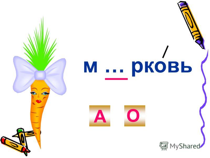 м … рковь А О